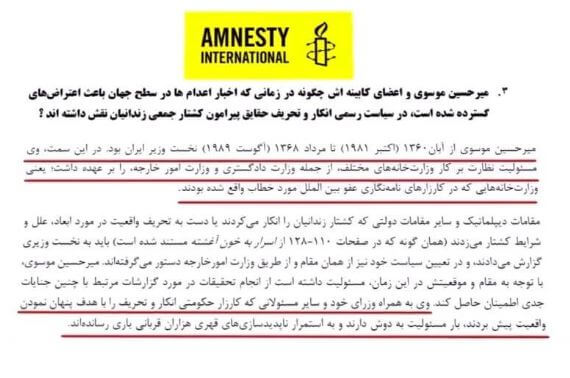 گزارش عفو بین_الملل میرحسین موسوی انکار و تحریف حقایق کشتار زندانیان سال۶۷