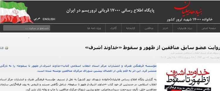 تبلیغ کتاب حجت سید اسماعیلی در وب سایت هابیلیان