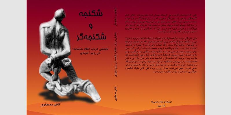 جلد کتاب شکنجه و شکنجه گر - نوشته حمید اسدیان