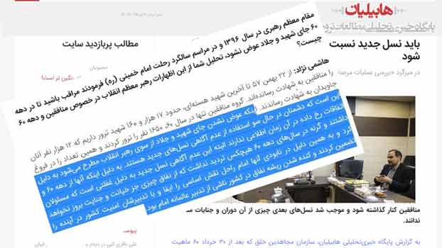 هابیلیان، تبلیغات دروغین علیه مجاهدین