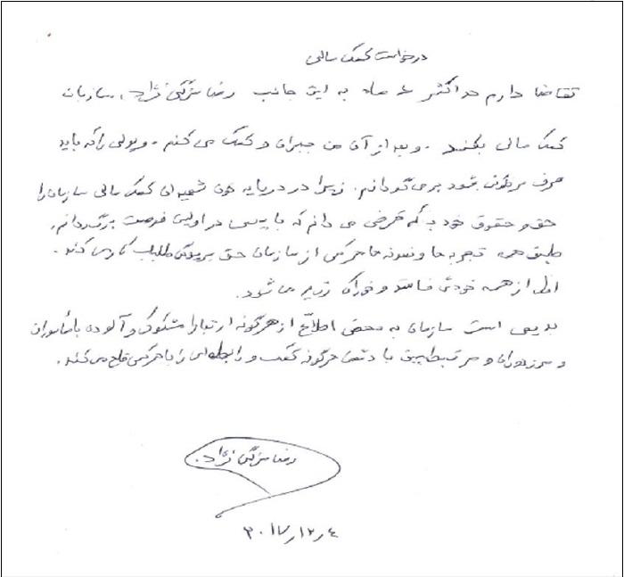 سوزش اطلاعات آخوندی از افشا و سوختن یک مزدور!