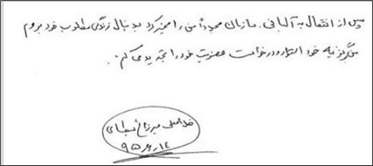 غلامعلی میرزایی، سردرآوردن ازدربارخلیفه ارتجاع، پشت پرده صدبار اثبات شده لجن پراکنی های مزدوران وزارت اطلاعات آخوندها علیه مجاهدین
