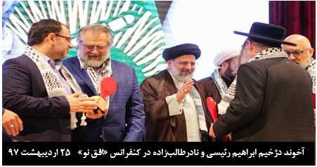 آخوند ابراهیم رئیسی و نادر طالب زاده در کنفرانس افق نو