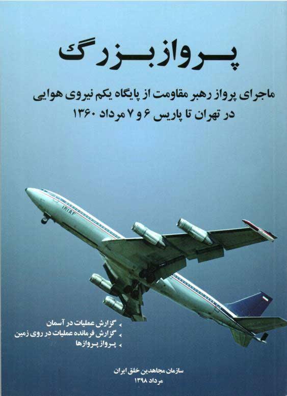 کتاب پرواز بزرگ - نوشته سرهنگ خلبان بهزاد معزی