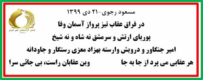 مسعود رجوی در فراق عقاب تیز پرواز آسمان وفا
