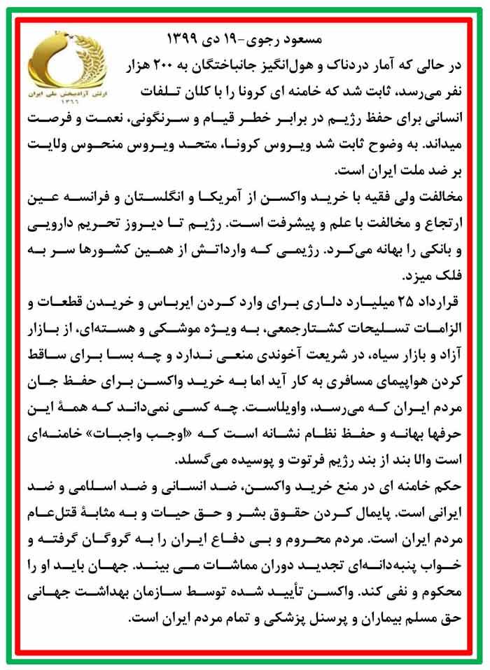 پیام مسعود رجوی رهبر مقاومت ایران ۱۹ دی ۱۳۹۹