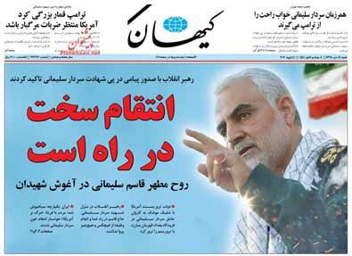 خامنهای : انتقام سخت در راه است