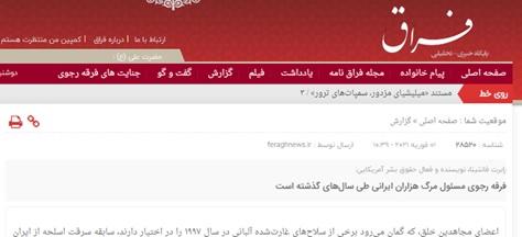 سایت فراق از وبسایتهای زنجیرهای وزارت اطلاعات دروغ پراکنی علیه مجاهدین به امضای رابرت فانتینا